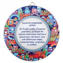 """Благословение для дома """"Иерусалим"""" (русский язык)"""