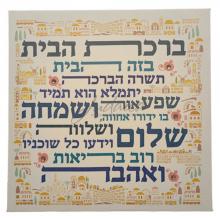 """Благословение для дома """"Иерусалим"""" J389"""