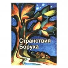Странствия Боруха - Эзра Ховкин