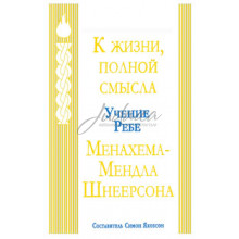 К жизни полной смысла - рабби Менахем-Мендл Шнеерсон