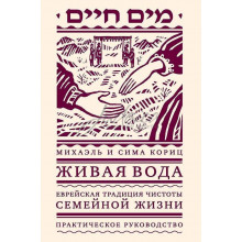 Живая вода. Еврейская традиция чистоты семейной жизни. Практическое руководство - Кориц С., Кориц М.
