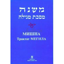 Мишна. Трактат Мегила