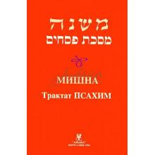 Мишна. Трактат Псахим