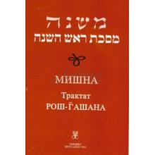 Мишна. Трактат Рош га-Шана