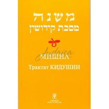 Мишна. Трактат Кидушин