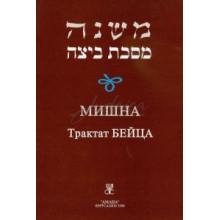 Мишна. Трактат Бейца