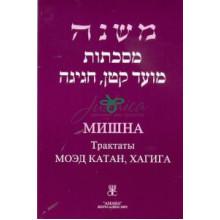 Мишна. Трактаты Моэт Катан, Хагига