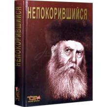 Непокорившийся - Ховкин Эзра