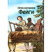 Приключения Фейги - Б. Брандес