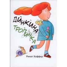 Динкина тропинка - Р. Хоффер