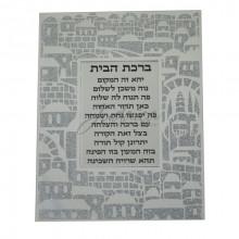 """Благословение для дома """"Иерусалим"""""""