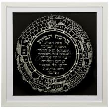 """Благословение для дома """"Восточный Иерусалим"""" J300"""