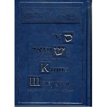 Книга Шемуэля. Том 1-2