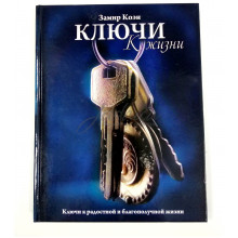 Ключи к жизни - Замир Коэн
