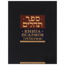 Книга Псалмов (Тегилим)