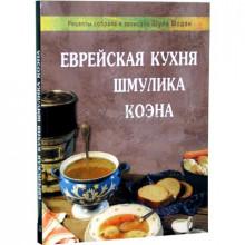 Еврейская кухня Шмулика Коэна - Шула Модан