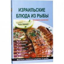 Израильские блюда из рыбы