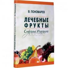 Лечебные фрукты