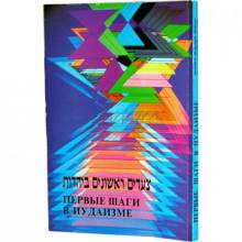Первые шаги в иудаизме - М. Зафт, рав Мордехай Гафни