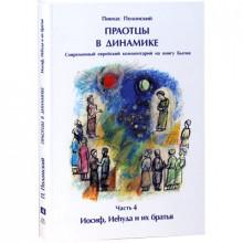Праотцы в динамике. Часть 4 Иосиф, Иеhуда и их братья