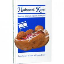 Плавильный котел. Быстрая и легкая израильская кухня