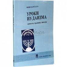 Уроки иудаизма