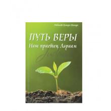 Путь веры — наш праотец Авраам - рабанит Ципора Шапиро