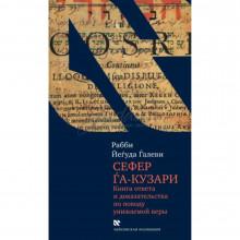 Сефер га-кузари (Книга Хазара). Книга ответа и доказательства по поводу унижаемой веры - р. Йегуда Галеви