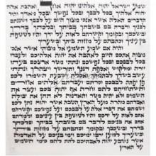 Мезуза 12*12 см (Аризаль Мегудар II)