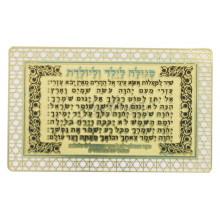Сгула (молитва) для легких родов