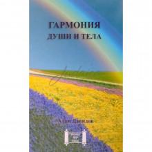 Гармония души и тела - А. Давидов