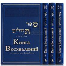 Книга Восхвалений. Том 1-3
