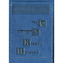 Книга Ирмеяу. Том 1-2