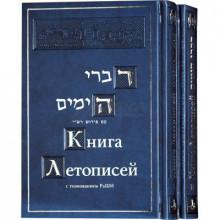 Книга Летописей. Том 1-2
