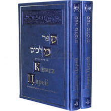 Книга Царей (Мелахим). Том 1-2