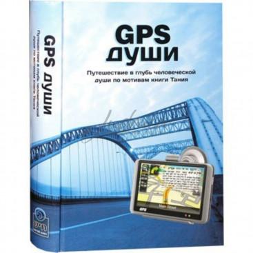 GPS души - Надав Коген