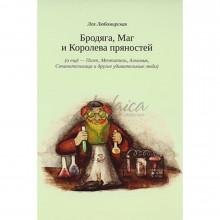 Бродяга, Маг и Королева пряностей - Л. Любомирская