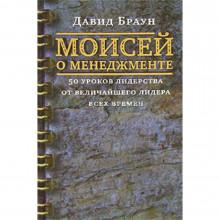Моисей о менеджменте - Д. Браун