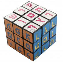 """Кубик Рубик """"Алеф-Бет"""""""