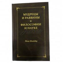 Мудрецы и раввины о философии и науке - Й. Шнайдер