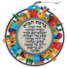 """Благословение для дома """"Красочный Иерусалим"""""""