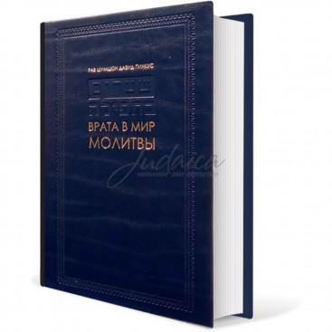 Врата в мир молитвы - рав Шимшон Давид Пинкус