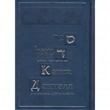 Книга Даниэля с толкованиями РаШИ и МаЛбИМа