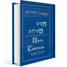 Книга Пять свитков - мегилот с толкованиями Раши, Сфорно, Мальбима и Тора Тмима