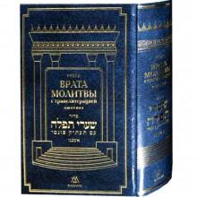 Сидур «Врата Молитвы» с транслитерацией