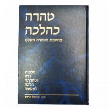 Таhaра Кеhалаха. Том 1-2
