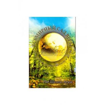 Всемирный сад веры - рав Шалом Аруш