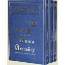 Книга Йешайау с толкованием РаДаКа. Том 1-3