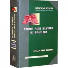 Учение раби Нахмана из Браслава