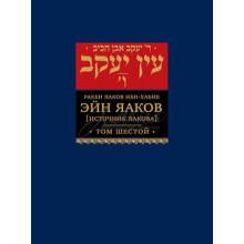 Эйн Яаков (источник Яакова). Том 6 - р. Яаков бен Шломо Ибн-Хабиб
